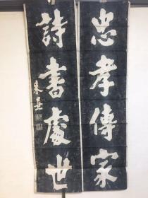 旧拓 两张 朱熹书法:忠孝传家 诗书处世。尺寸:每张34*128cm。白棉纸拓,民国期。经年的痕迹,9品。