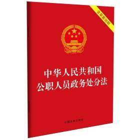 中华人民共和国公职人员政务处分法(含草案说明)