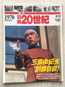 三岛由纪夫破腹自杀/20世纪周刊