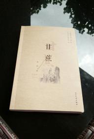 甘蔗(晋侯短篇小说集,作者签名包邮)