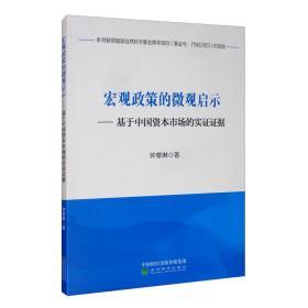 宏观政策的微观启示--基于中国资本市场的实证证据