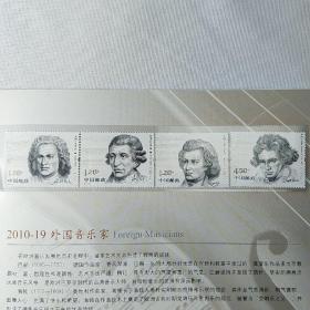 2010-19《外国音乐家》套票