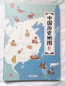 中国历史地图 手绘中国 人文版