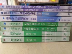 考研教材高等数学第七版同济7线代六版概率四版+习题全套8本