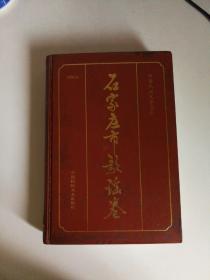 石家庄市歌谣卷(中国民间文学集成)