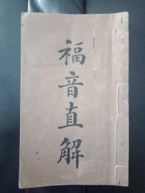 罕见品好  民国15年线装《福音直解》一册全,湖南圣经学校发行,萧慕光编,主历一九二六年--书品如图 内容好