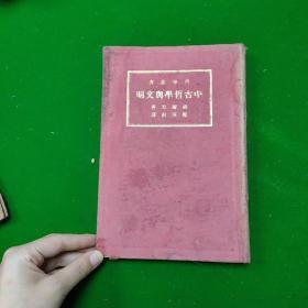 民国二十三年初版精装大32开。 哲学丛书《中古哲学与文明》一册
