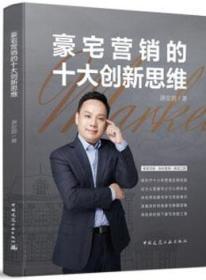 豪宅营销的十大创新思维 9787112251599 唐安蔚 中国建筑工业出版社 蓝图建筑书店