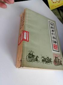 中国古代兵法