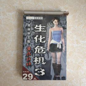 生化危机3 复仇女神 简体中文版 内附一张光盘 看图片