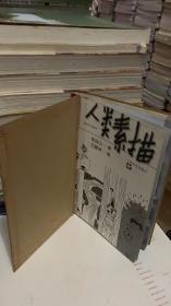 人类素描/ 张远山 著 / 上海文化出版社9787806460665