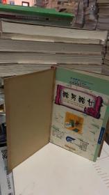 酷男酷女/ 元明 编;子派 / 中国世界语出版社9787505204508