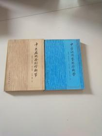 中医症状鉴别诊断学 中医证候鉴别诊断学(两本合售)
