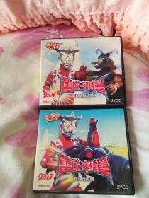 雷欧奥特曼VCD两盒