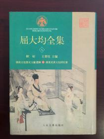 屈大均全集 (八   精装 一册  LV)