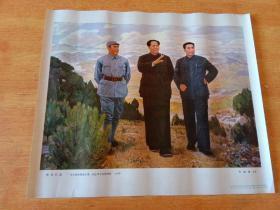 胜利在前——毛主席和周副主席、朱总司令在西柏坡(油画)  宣传画