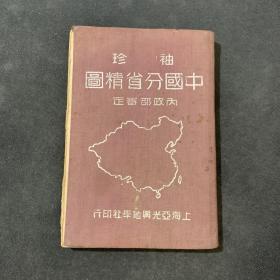 1946年《袖珍中国分省精图》内政部审定