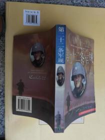 20-1第二十二条军规(译林世界文学名著 全译本)