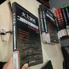 火力制胜:二战美军步兵武器装备风云录