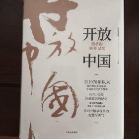 开放中国:改革的40年记忆