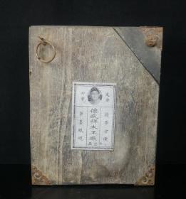 旧藏文房四宝