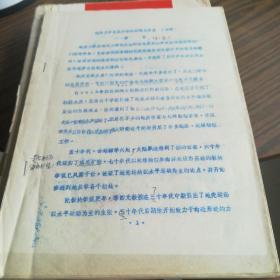 【地质力学发展历程的回顾与展望初稿】我国著名地质学家杨开庆修改留言多多【油印本20页】