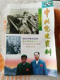 中共黨史資料(一版一印)