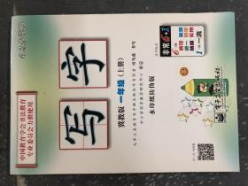 司马彦字帖:写字·1年级上册(西师大版)(描摹)