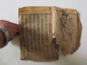 道教經典:呂祖指玄篇秘注(1冊全,同治年版)精美木刻本