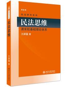 民法思维 正版  王泽鉴  9787301159125
