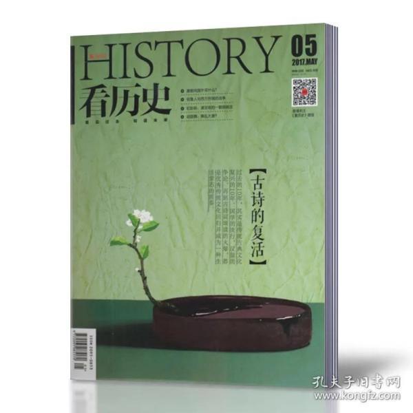 看歷史雜志 2017年5月總第124期  古詩的復活
