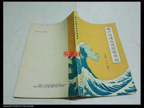 濑户内海治理经验浅析(扉页有一印章)