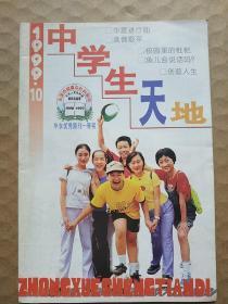 中學生天地    1999/10