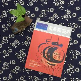 企業內刊?星彥新視界(2003年第6期  總第15期  雙月刊)