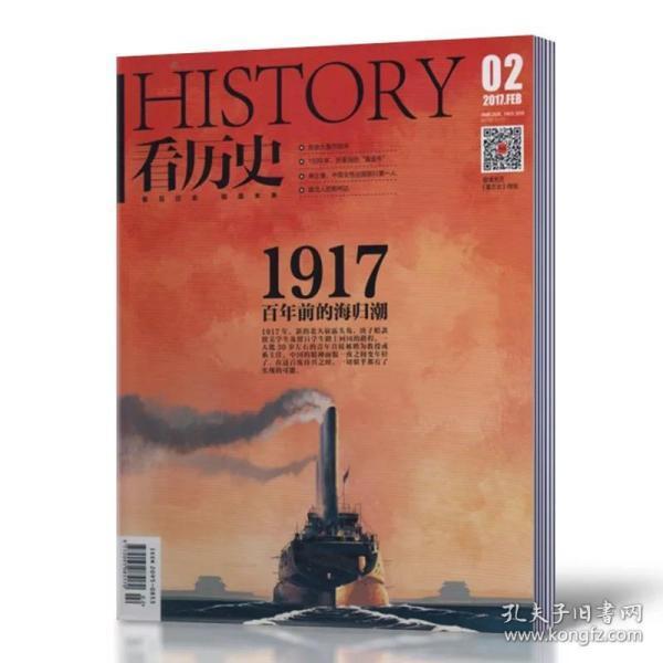 看歷史雜志 2017年2月總第121期 1917 百年的海歸潮