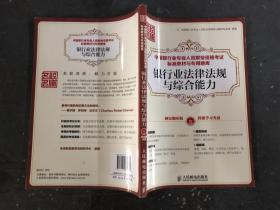 中国银行业专业人员职业资格考试标准教材与专用题库-银行业法律法规与综合能力