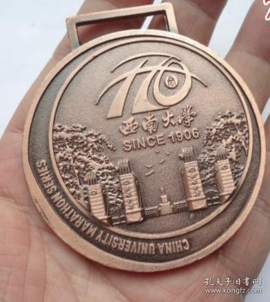 中國大學生馬拉松聯賽紀念章  直徑65毫米