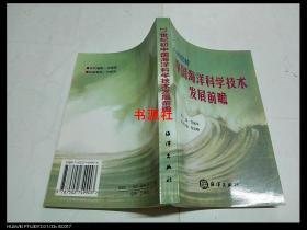 21世纪初中国海洋科学技术发展前瞻(扉页写有名字)