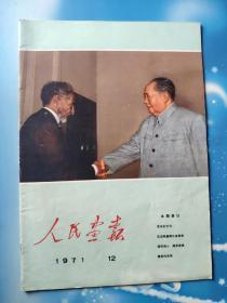 人民畫報1971年第12期