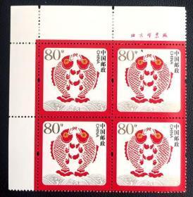 方連:2007-賀年專用郵票《年年有余》~帶廠銘