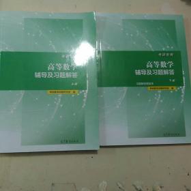 考研专用高等数学辅导及习题解答(上册+下册 附习题解答赠送本)
