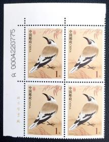 方連:普31-3 中國鳥之白尾地鴉(1元)~帶廠銘