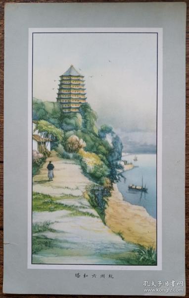 民國 杭州 西湖 古建筑 六和塔 老畫片 22*14cm 9成