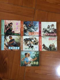 广阔天地大有作为系列(15册全)