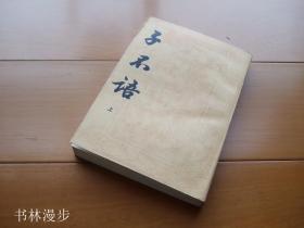 上海古籍:《子不语》上册 品相还不错