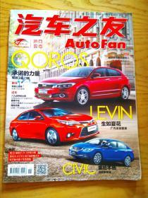 汽車之友2014-15(423)