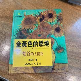 金黄色的燃烧  梵高的太阳花