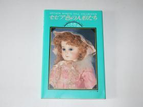 古典法國洋娃娃收藏指南—Antique bisque doll collection(日文原版初印,附明信片)