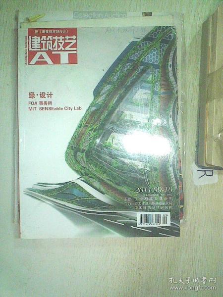 建筑技藝 2011 9-10、、、