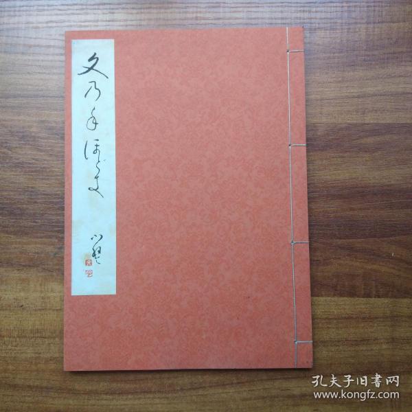 日本書道   原版書法類線裝書   《文乃手紙之文 》 ? 比田井小琴     昭和57年(1982年)
